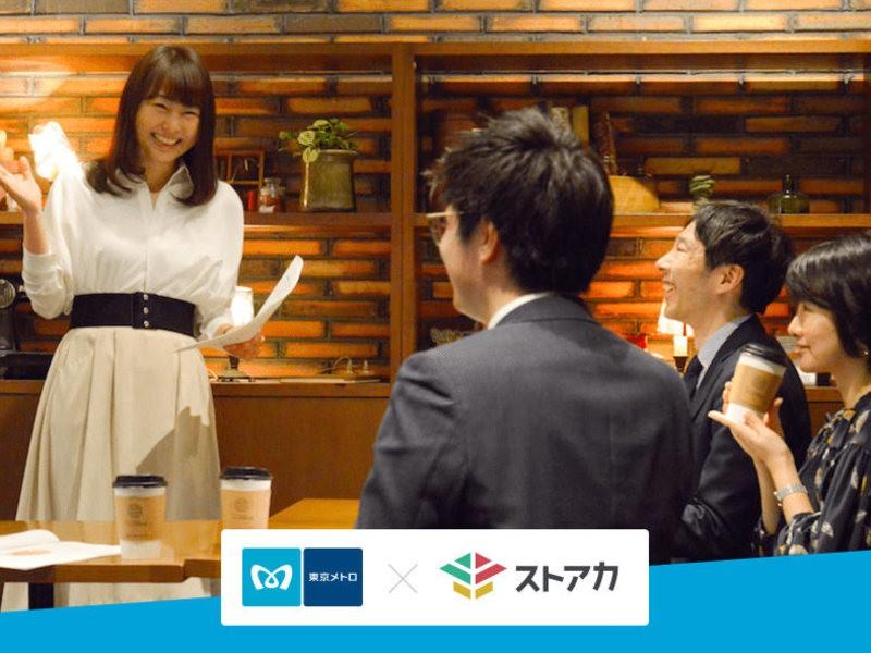 ビジネスパーソンのためのメトロde朝活(Special特典付き!)の画像