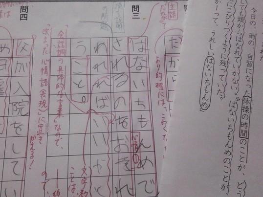 6年生の「中学受験国語」 文章題は「読み」で決まる(単発1対1)の画像