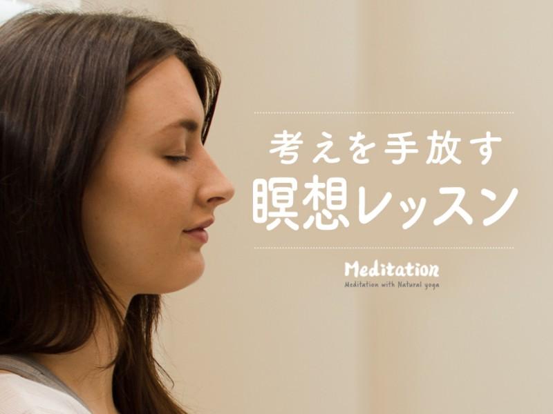 考えを手放す瞑想レッスン / ネガティブな感情を消す方法の画像
