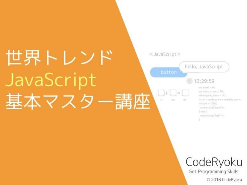 【5時間】【仙台】世界トレンドJavaScript基本マスター講座の画像
