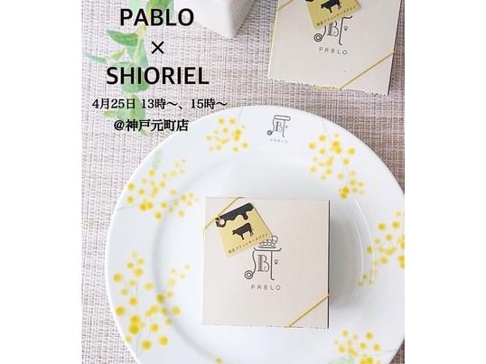 PABLO × ポーセラーツサロンSHIORIEL の画像