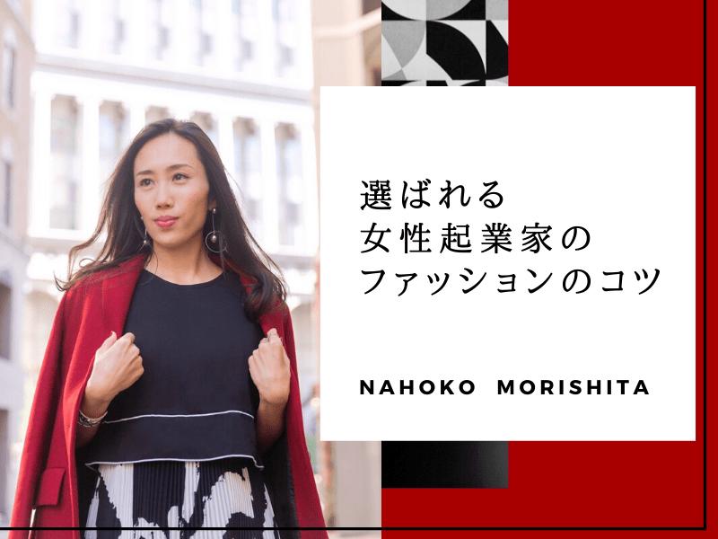 【名古屋】一目で選ばれる!女性起業家だけが知るファッションのコツの画像