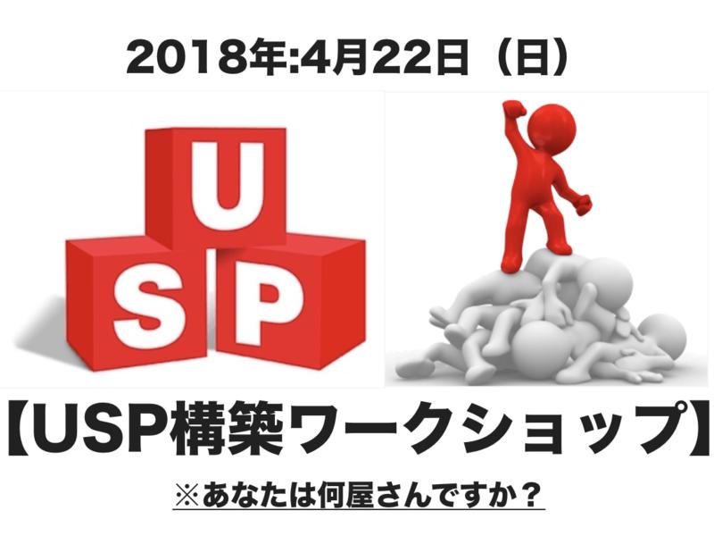 【1DAY】USP構築ワークショップ【3時間】の画像
