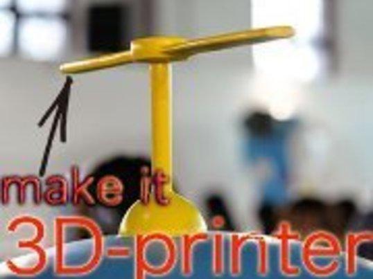 親子でタケコプターのプロペラを作ろう!PCと3Dプリンタで製品化!の画像