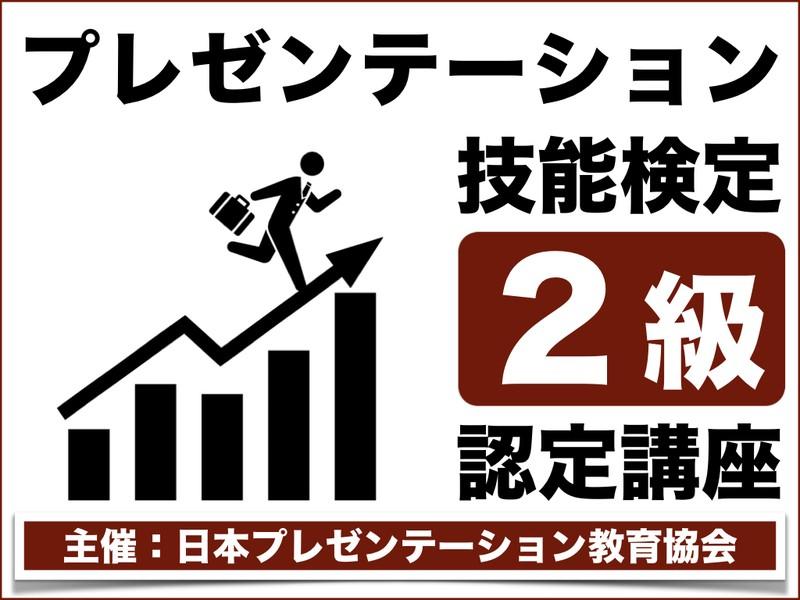 【大阪】プレゼンテーション技能検定【2級】認定講座の画像