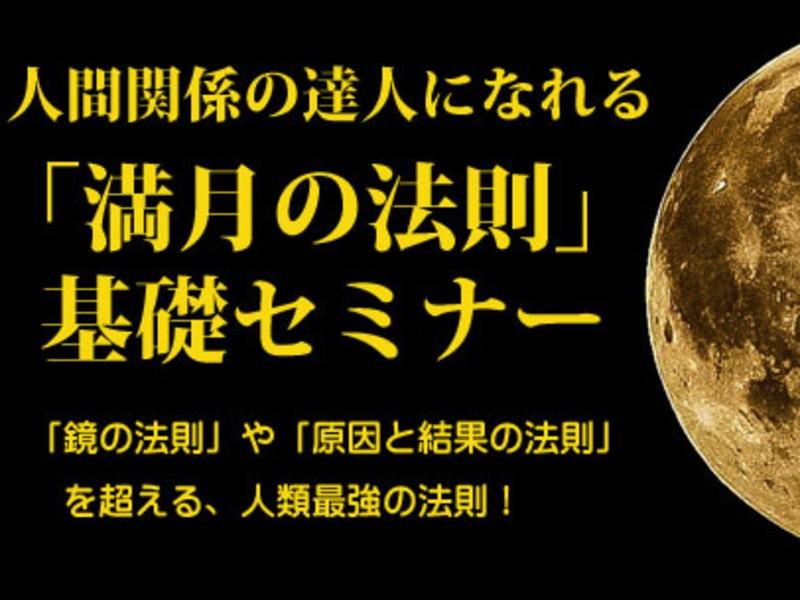 人間関係の達人になれる「満月の法則」基礎セミナーの画像