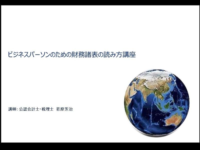 【名古屋】ビジネスパーソンのための財務諸表の読み方講座(基礎編)の画像