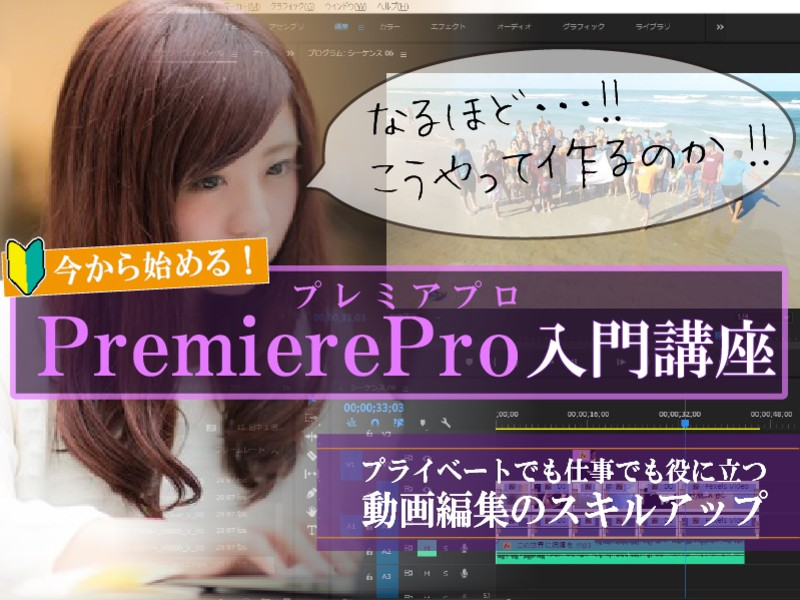 初心者向け★PremierePro(プレミアプロ)動画編集入門講座の画像