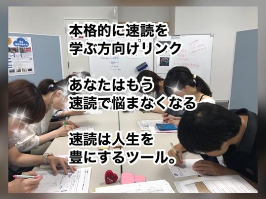 【本受講生向け】 速読レッスン ★リピート用★の画像