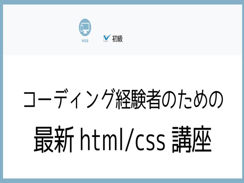 コーディング経験者のための最新html/css講座の画像