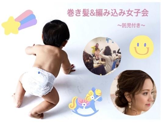 【託児付き/ママ向け】巻き髪&編み込み女子会の画像