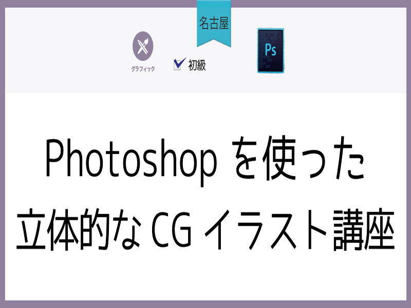 【名古屋】Photoshopを使った立体的なCGイラスト講座の画像
