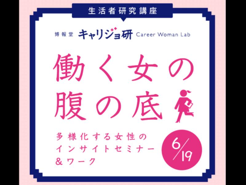 【博報堂マーケティングスクール】生活者研究講座 働く女の腹の底の画像