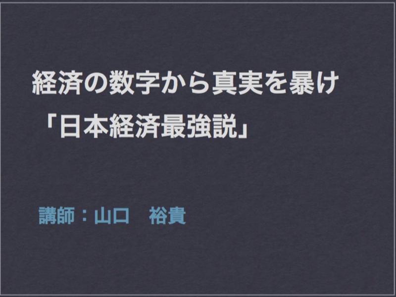 経済の数字から日本経済の真実を暴け〜日本経済最強説〜の画像