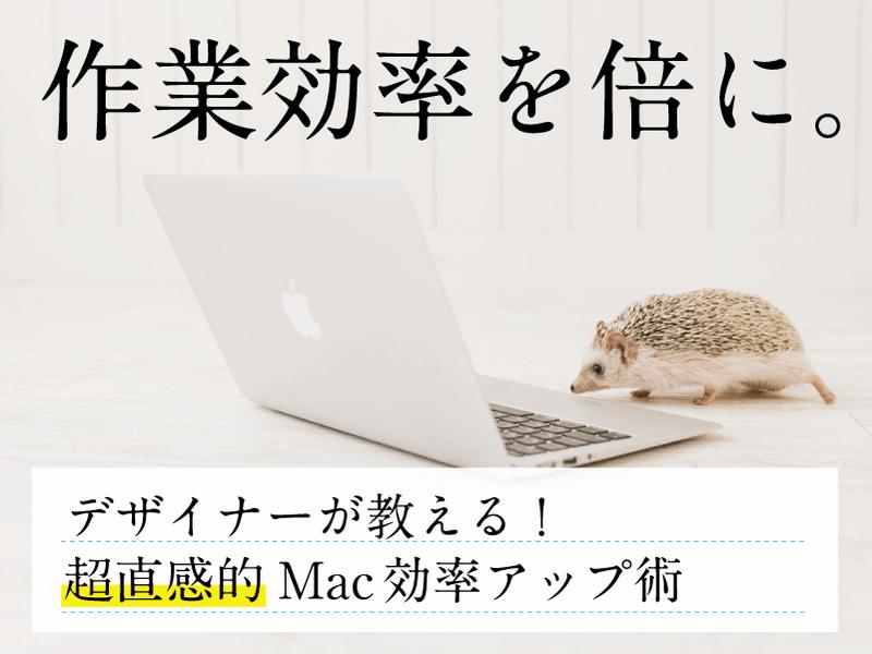 【Macユーザー向】デザイナーが教える!超直感的Mac効率アップ術の画像