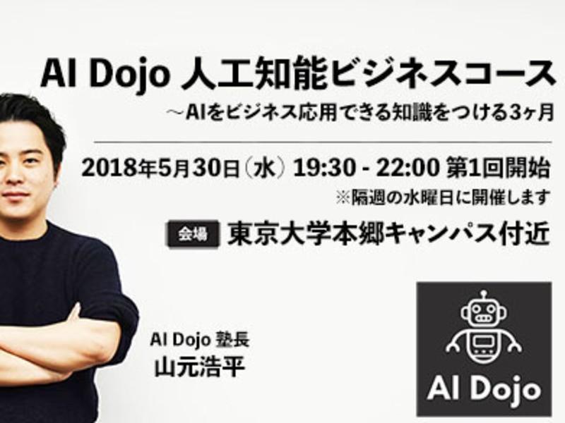 AI Dojo AI技術のパーソナルトレーニング 全8回の画像