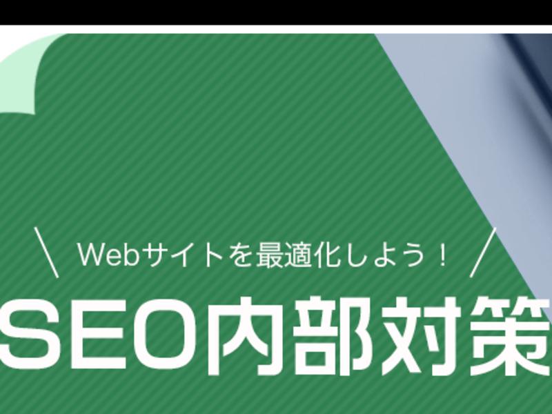 【関西】SEO内部対策実践編の画像