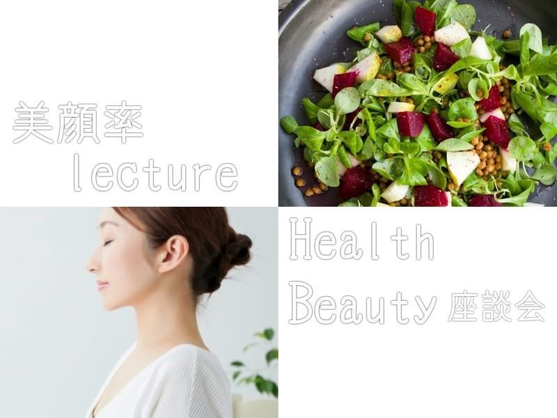 特別企画! 美顔率lecture×自然食ディナー座談会の画像