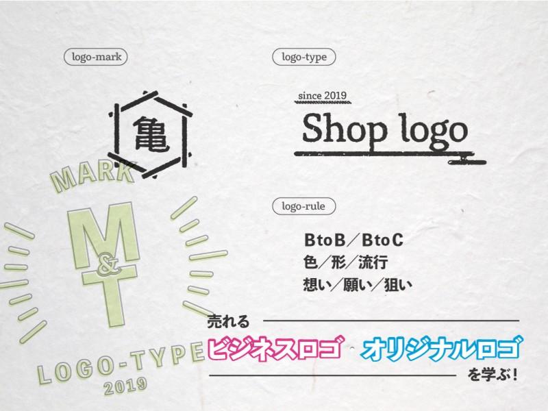 ロゴを取り入れる前に知ってトクする『ロゴの値段がピンキリの謎』の画像