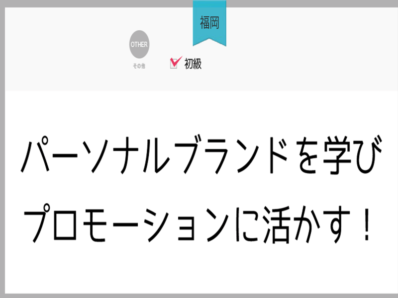 【福岡】パーソナルブランドを学び、プロモーションに活かす!の画像