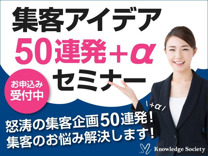 【1アイデア100円以下!】起業するための集客アイデア50連発+αの画像