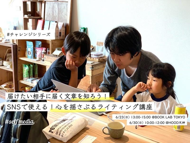 【東京開催】SNSで業績アップ!心を揺さぶる文章講座の画像