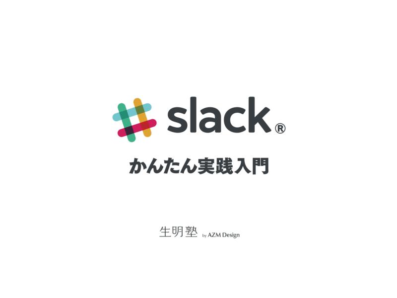 Slack® かんたん実践入門|生明塾の画像