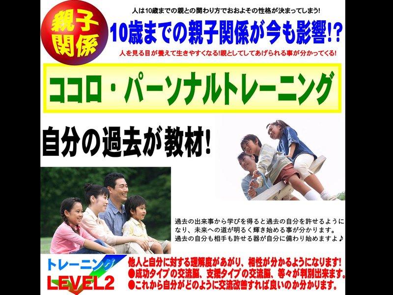 【LEVEL2】ココロパーソナルトレーニングの画像