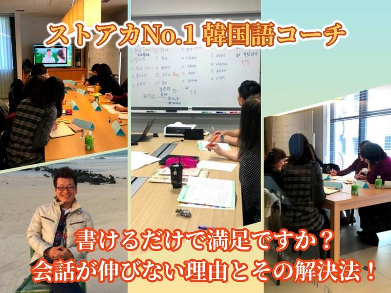 【韓国語】書けるだけで満足ですか?会話が伸びない理由とその解決法!の画像