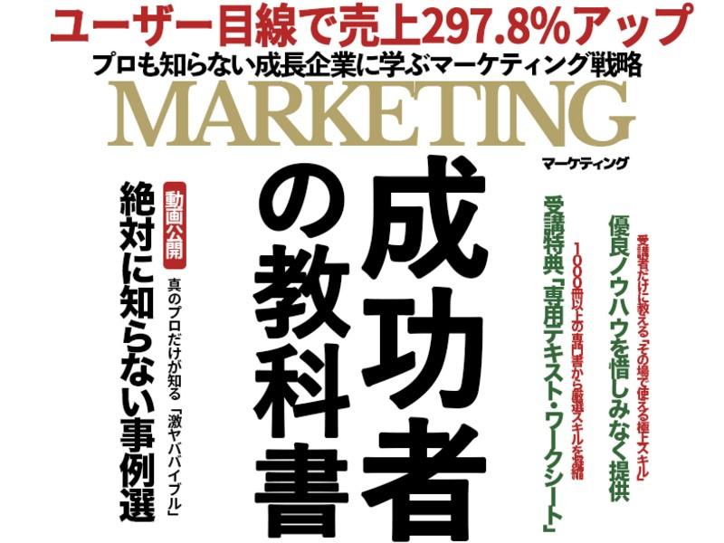【特典あり】コキャク視点で業界トップを独占するマーケティング戦略の画像