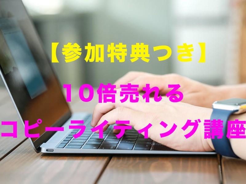 【参加特典つき】10倍売れる超実践型ライティング1DAYセミナーの画像