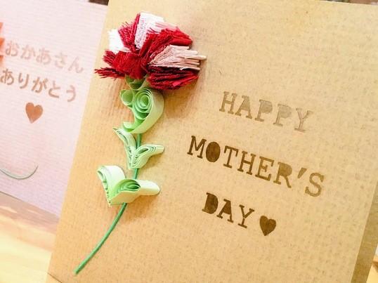 【話題のペーパークイリング】母の日に贈りたいメッセージカードの画像