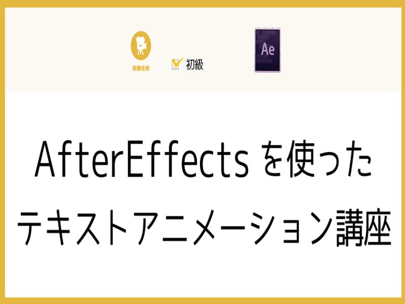 AfterEffectsを使ったテキストアニメーション講座の画像