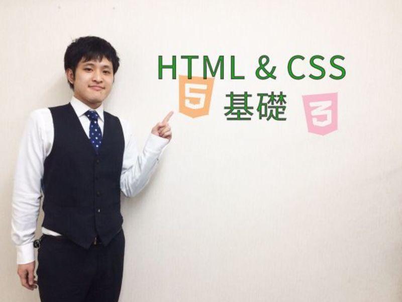 ホームページを作りたい!プロが教えるHTML CSS基礎セミナーの画像