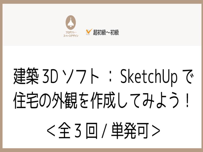 建築3Dソフト:SketchUpで住宅の外観を作成してみよう第2回の画像