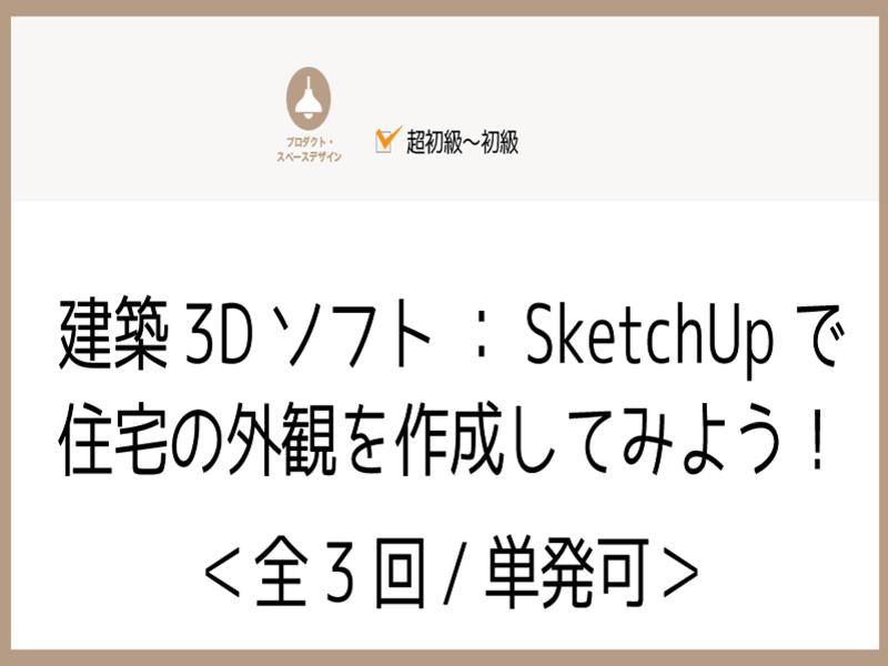 建築3Dソフト:SketchUpで住宅の外観を作成してみよう第3回の画像