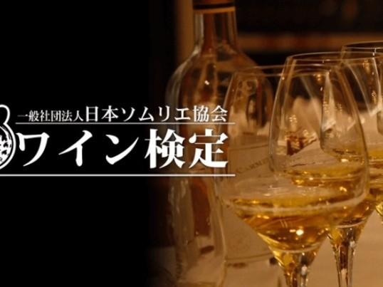 【福岡】日本ソムリエ協会 ワイン検定ブロンズクラスの画像