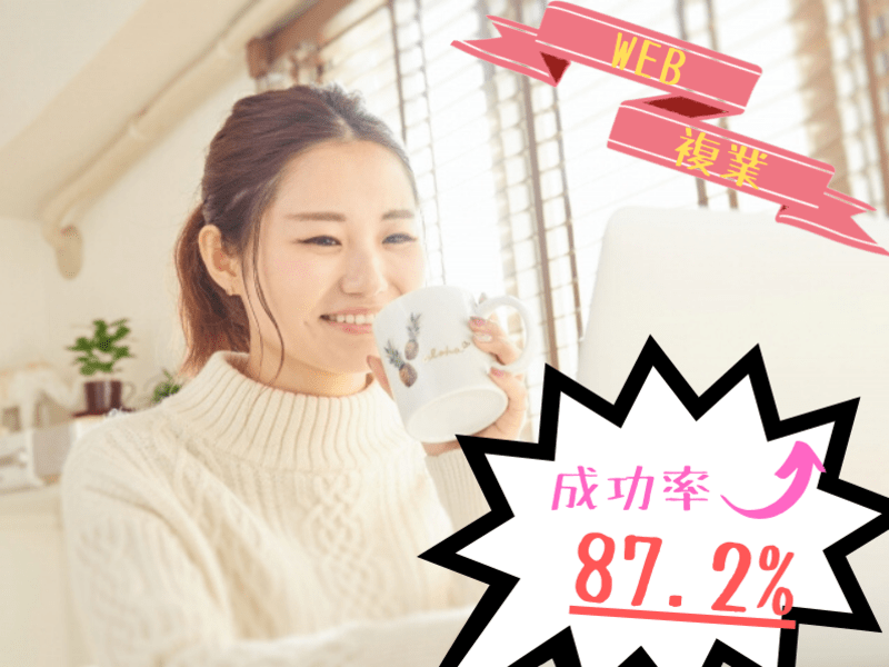 複業で『給料+10万円』!現役WEBコンサルのパラレルキャリア講座の画像