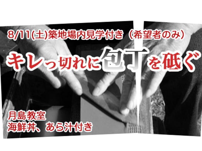 8/11(土)キレっ切れに包丁を研ぐ!の画像