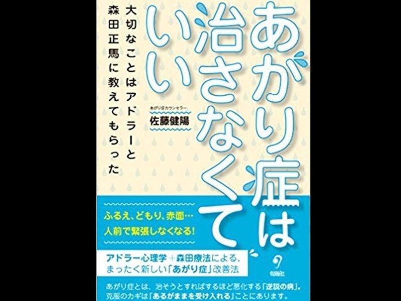 【9/22赤羽】『あがり症は治さなくていい』ゆる~い読書会の画像