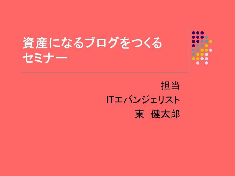 2/27(金)【新宿】★あなたのブログをネット資産にする方法