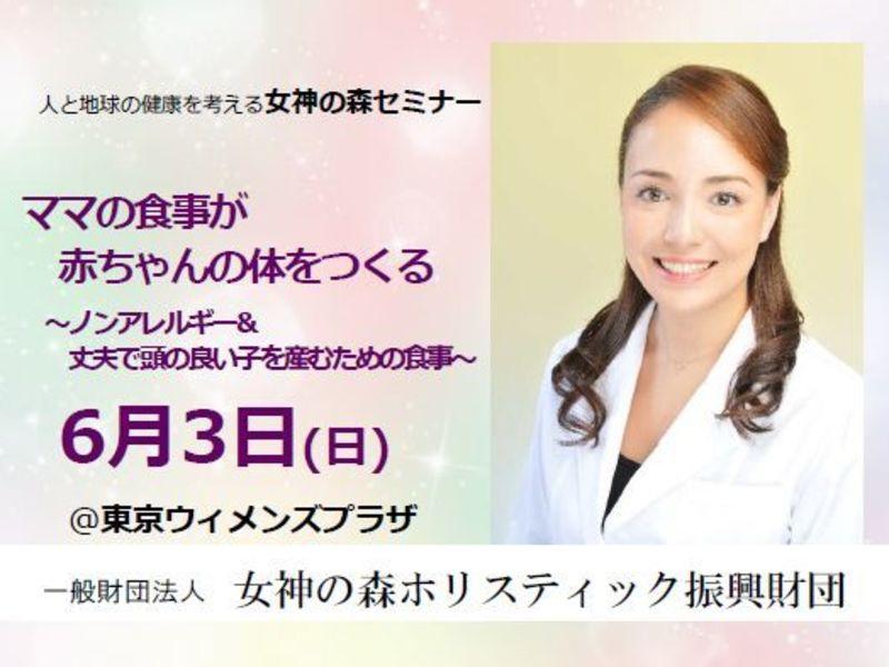 6月3日(日)ママの食事と赤ちゃんの成長についてのセミナー@表参道の画像