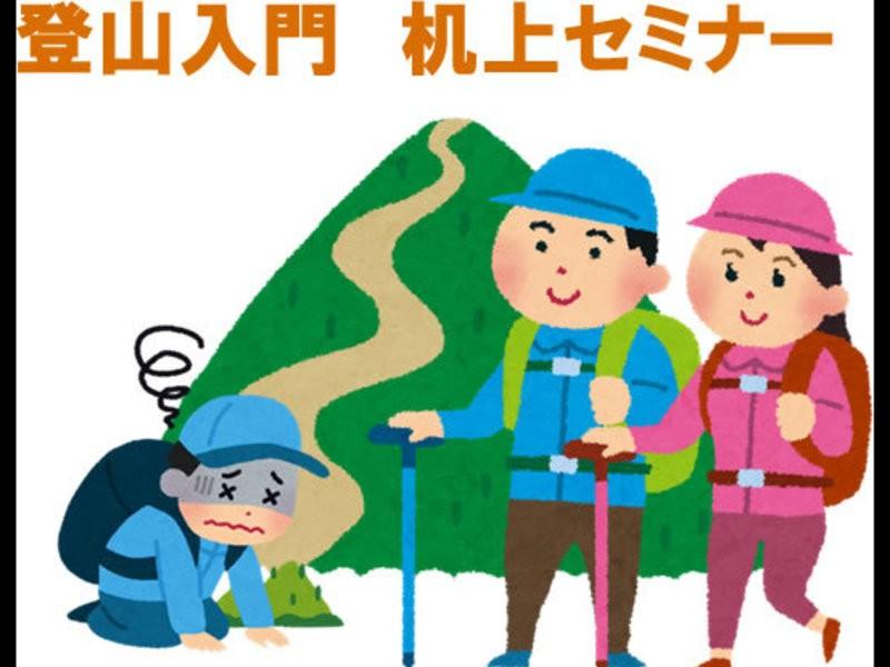 登山入門  机上セミナーの画像