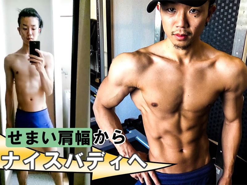 【低身長男性向け】低身長に見せない為のボディメイクトレーニング!の画像