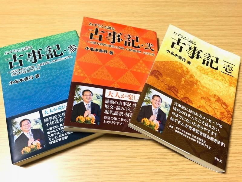 小名木善行先生『ねずさんと語る古事記』勉強会①の画像