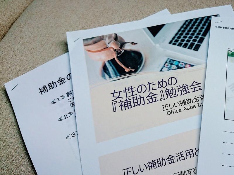 女性のための『補助金』勉強会 ~春の応募期間に間に合う~の画像