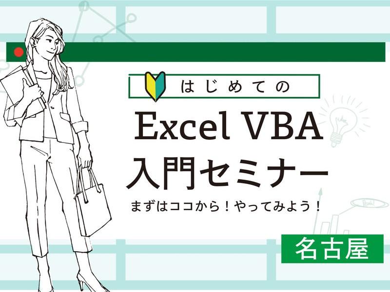 【名古屋校 開催決定!】 はじめてのExcel VBA入門セミナーの画像
