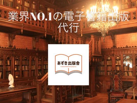 入門!1日集中の電子書籍出版講座in札幌の画像