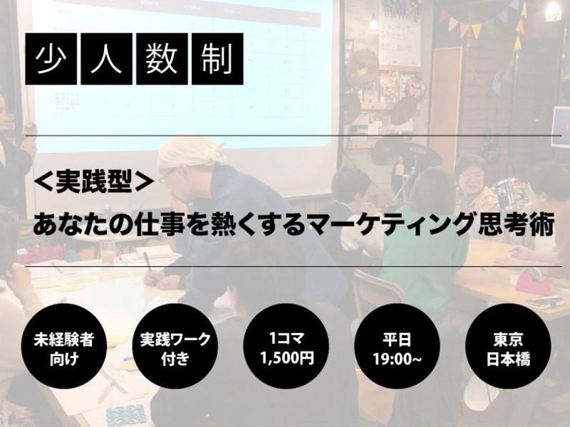 あなたの仕事を熱くするマーケティング思考術!東京・夜、1500円の画像