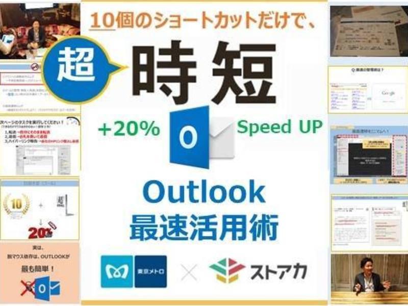 【目黒】すぐに使えて超時短!話題のOutlook最速活用術!の画像